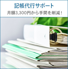 記帳代行サポート 月額3,300円から手間を削減!