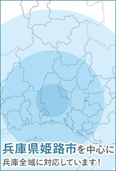 兵庫県姫路市を中心に兵庫全域に対応しています!